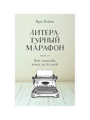Литературный марафон. Как написать книгу за 30 дней Издательство Манн, Иванов и Фербер. Цвет: белый
