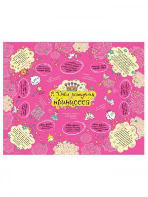 Скатерть праздничная с играми А М Дизайн. Цвет: розовый, желтый