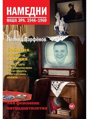 Намедни. Наша эра. 1946-1960 Издательство КоЛибри. Цвет: белый