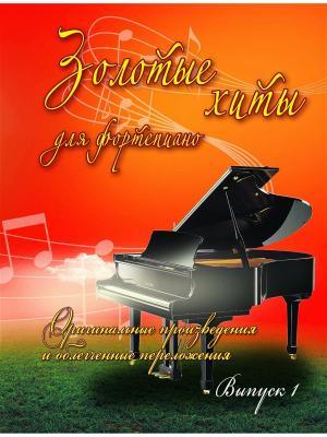 Золотые хиты для фортепиано Феникс. Цвет: белый, зеленый, красный