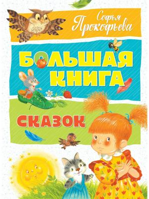 Большая книга сказок Издательство Махаон. Цвет: белый