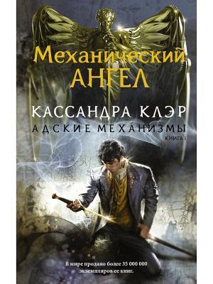 Механический ангел Издательство АСТ. Цвет: белый