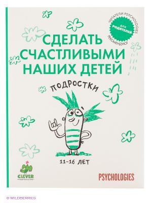 Подростки 11-16 лет. Сделать счастливыми наших детей. Издательство CLEVER. Цвет: белый, зеленый