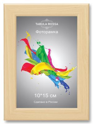Фоторамка 10х15 №450 Tabula Rossa. Цвет: светло-бежевый