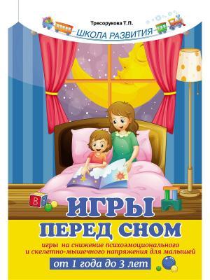 Игры перед сном: для малышей от 1 года до 3 лет Феникс. Цвет: белый