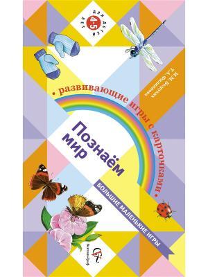 Познаём мир. Развивающие игры с карточками для детей 4-5 лет (комплект). Издание. 1 Вентана-Граф. Цвет: белый