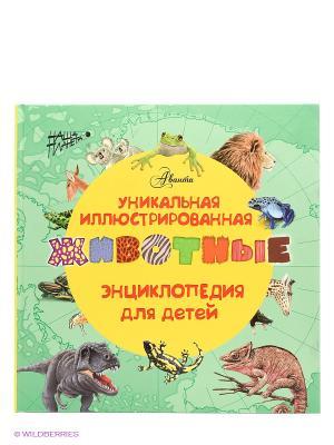 Животные. Уникальная иллюстрированная энциклопедия для детей Издательство АСТ. Цвет: зеленый