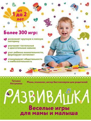 Развивашка. Веселые игры для мамы и малыша Эксмо. Цвет: белый