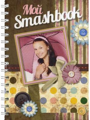 Блокнот Мой Smashbook. Девочка с зонтиком Попурри. Цвет: белый