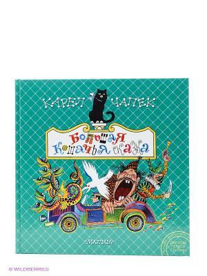 Большая кошачья сказка Издательство АСТ. Цвет: зеленый