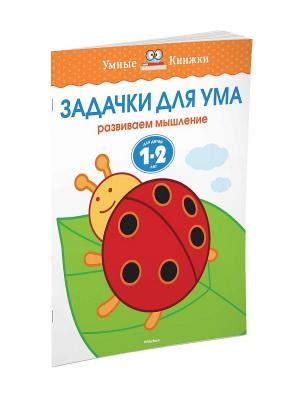 Задачки для ума (1-2 года) Издательство Махаон. Цвет: белый, зеленый, красный