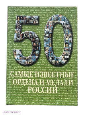 Самые известные ордена и медали России Белый город. Цвет: белый