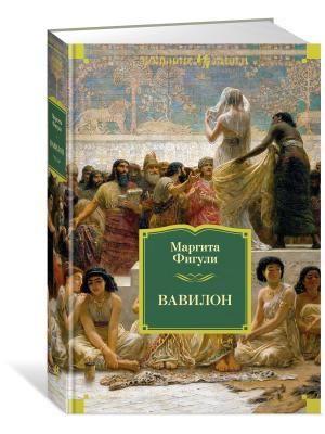 Вавилон Иностранка. Цвет: белый