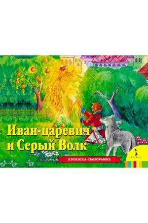 Иван Царевич и серый волк Росмэн. Цвет: none