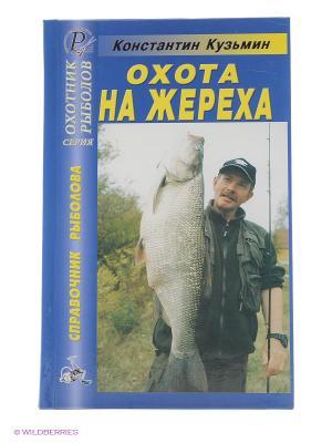 Охота на жереха (Охотник рыболов) Издательский Дом Рученькиных. Цвет: синий