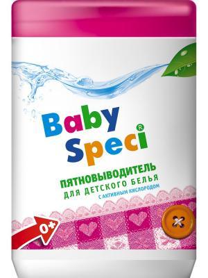 Baby Speci Пятновыводитель для детского белья, 500 гр. BabySpeci. Цвет: розовый