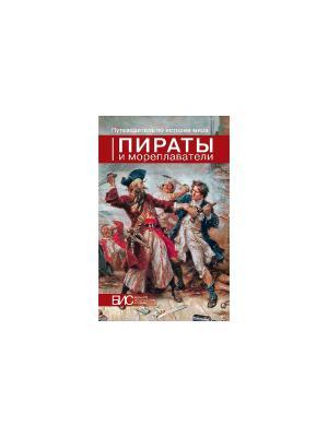 Пираты и мореплаватели АСТ-Пресс. Цвет: белый