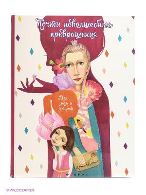 Почти неволшебные превращения: книга для мам и дочерей. Феникс-Премьер. Цвет: белый