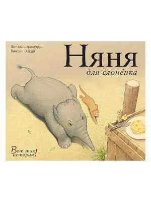 Няня для слоненка. Вот так история! Энас-Книга. Цвет: коричневый