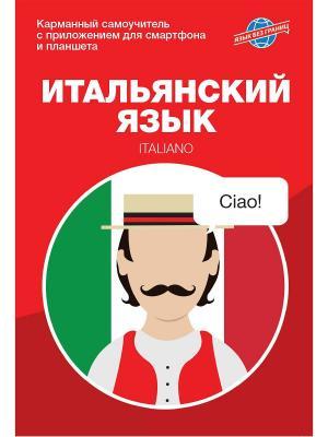Итальянский язык. Карманный самоучитель Язык без границ. Цвет: красный, белый