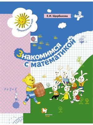 Знакомимся с математикой. Пособие для дошкольника. Издание. 2 Вентана-Граф. Цвет: белый