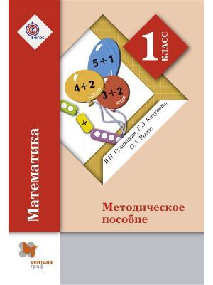 Математика. 1 кл. Методическое пособие. Вентана-Граф. Цвет: белый