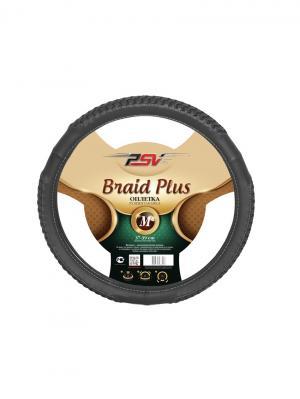 Оплётка на руль PSV BRAID PLUS Fiber (Серый) М. Цвет: серый