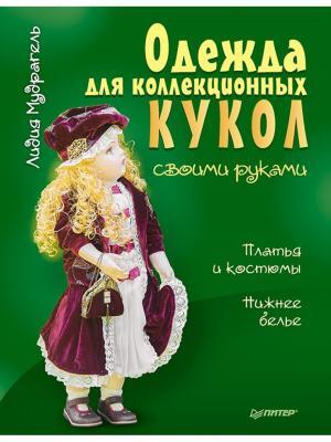 Одежда для коллекционных кукол своими руками. Платья и костюмы. Нижнее белье ПИТЕР. Цвет: зеленый