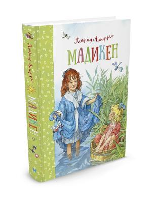 Мадикен Издательство Махаон. Цвет: белый