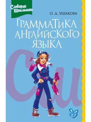 Комплект №7 Словарик школьника Английский язык ИД ЛИТЕРА. Цвет: бежевый