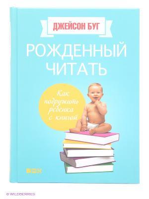 Рожденный читать. Как подружить ребенка с книгой Альпина нон-фикшн. Цвет: бирюзовый
