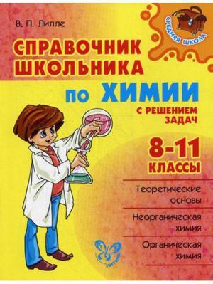 Справочник школьника по химии с решением задач. 8-11 кл ИД ЛИТЕРА. Цвет: белый