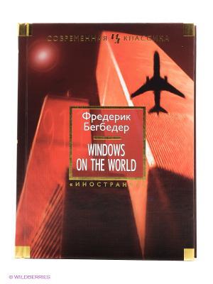 Windows on the World Иностранка. Цвет: белый