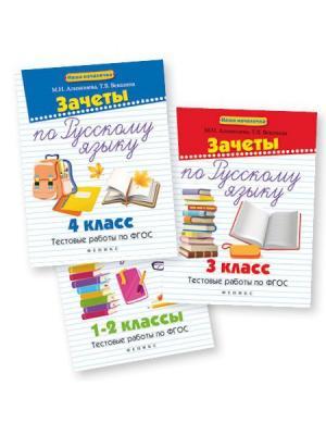 Наша началочка. Зачеты по русскому языку с 1-4 класссы: тестовые работы Феникс. Цвет: белый