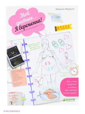 ШДР. Мой дневник. Я беременна! (м.о.) Издательство CLEVER. Цвет: белый