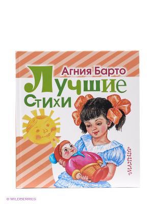 Лучшие стихи Издательство АСТ. Цвет: оранжевый