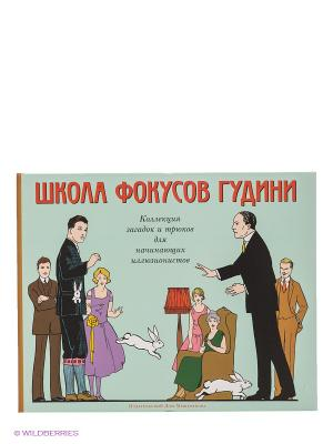 Школа фокусов Гудини Издательский Дом Мещерякова. Цвет: серый