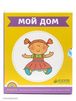 Программа Радуга. Мой дом (коробка с карточками) Издательство CLEVER. Цвет: желтый, фиолетовый