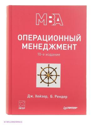 Операционный менеджмент. 10-е изд. ПИТЕР. Цвет: красный