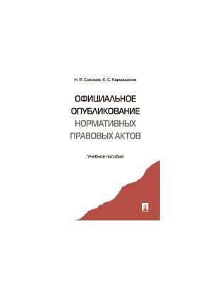 Официальное опубликование нормативных правовых актов.Уч.пос. Проспект. Цвет: белый