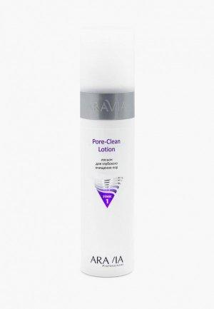 Лосьон для лица Aravia Professional глубокого очищения пор Pore-Clean Lotion, 250 мл. Цвет: белый