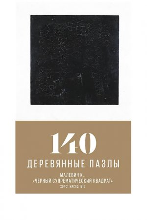Черный супрематический квадрат Davici. Цвет: мультицвет