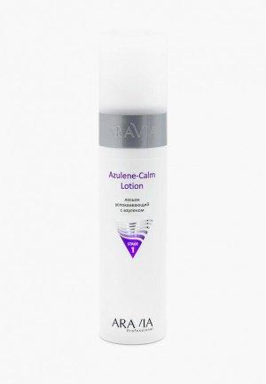 Лосьон для лица Aravia Professional успокаивающий с азуленом Azulene-Calm Lotion, 250 мл. Цвет: белый