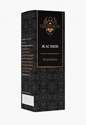 Духи Shams Natural Oils на основе масла Жасмин жен 3мл. Цвет: прозрачный