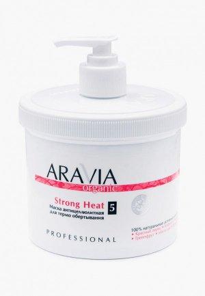 Маска для тела Aravia Organic термо обертывание «Strong Heat», 550 мл. Цвет: белый