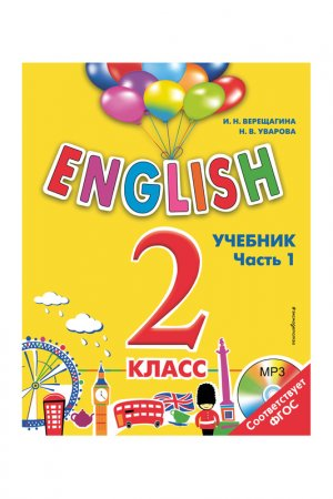 ENGLISH. 2 класс. Учебник ч1 Издательство Эксмо. Цвет: желтый