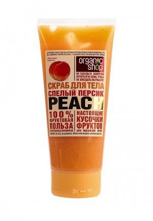 Скраб для тела Organic Shop Спелый персик, 200 мл