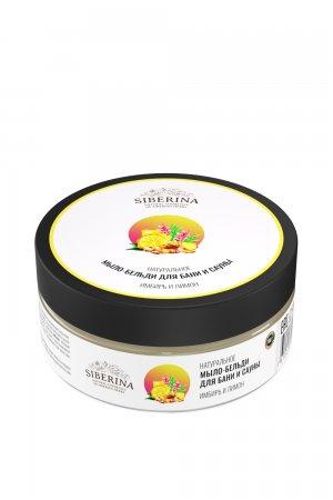 Мыло-бельди для бани и сауны «Имбирь лимон» SIBERINA