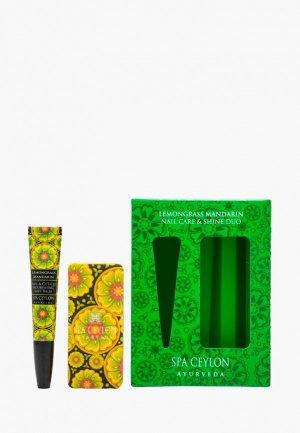 Набор для ухода за ногтями Spa Ceylon Лемонграсс и мандарин, 8 мл. Цвет: прозрачный