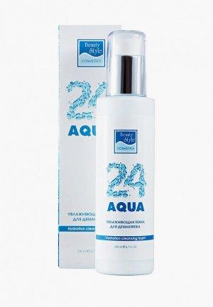 Пенка для умывания Beauty Style Увлажняющая Аква 24 200 мл. Цвет: белый